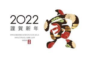 2022, Jahr des Tigers, Grußkarte mit Kanji-Logo und Grüßen vektor