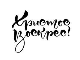 """Citattext """"Kristus är uppstånden"""" på kyrillisk (rysk) vektor"""