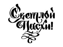 Vektor illustration text med ljus påsk. Kristen helgdag festlig inskription på ryska. Cyrillisk gotisk Lycklig påsk typografi design för hälsningskort och affisch