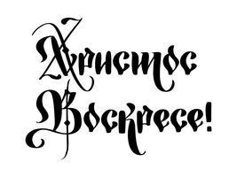 Frohe Ostern. Zitiertext Christus ist auf kyrillischer Gotik gestiegen. Beschriftung und Kalligraphie auf Russisch. Vektorabbildung auf weißem Hintergrund. Ausgezeichnete festliche Geschenkkarte, Elemente für Design