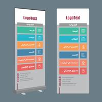 Professionelle Rollup Banner Design-Vorlage vektor