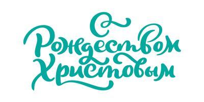Weinlesekalligraphie-Beschriftungs-Vektortext der frohen Weihnachten grüner auf Russisch. Lokalisierte Phrase für Kunstschablonendesignlistenseite, Modellbroschürenart, Fahnenideenabdeckung, Grußkarte, Plakat vektor