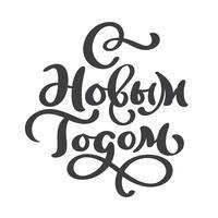 Gott nytt år vintage kalligrafi jul bokstäver vektor text på ryska. Isolerad fras för konst mall design lista sida, mockup broschyr stil, banner idé täcker, gratulationskort, affisch