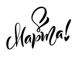Kalligrafi fras 8 mars på ryska. Glad kvinna dag Vector Hand Ritad bokstäver. Isolerad kvinna illustration. För Holiday Sketch Doodle Design-kort