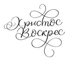 Christus ist gestiegen - Weinlese Hand gezeichneter Vektortext auf Russisch Kalligraphiebeschriftungsillustration EPS10