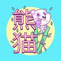 niedliche Panda-Vektor-Illustration vektor