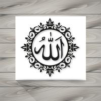 Arabisk Allah Kalligrafi