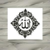 Arabisk Allah Kalligrafi vektor