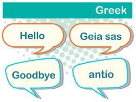Hälsningsord på grekiska vektor