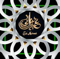 Ramadan Kareem arabische Kalligraphie Grußkarte
