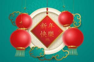 Kinesiskt nyårsaffisch vektor