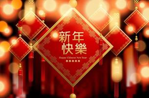 Chinesisches Neujahrsfest-Papierschnitt-Plakat