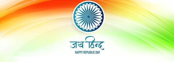 Abstrakter indischer Flaggenwellenschablonen-Fahnenhintergrund vektor
