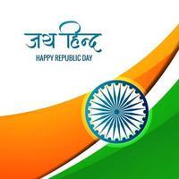 Tag der Republik Indien mit Welle in der Ecke vektor