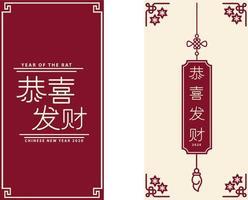 Gratulationskort kinesiska nyåret 2020 vektor