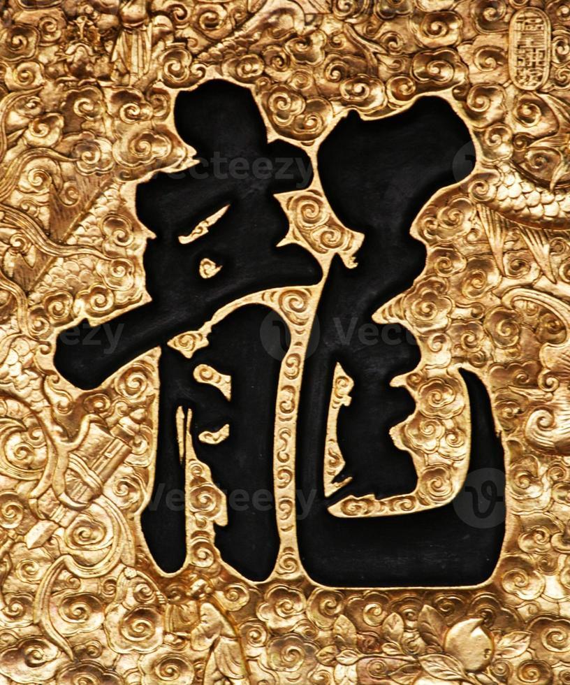 calligraphie asiatique - dragon photo