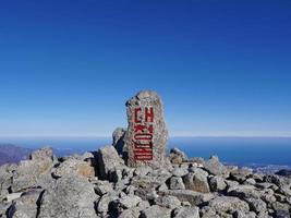 le plus haut le point culminant des montagnes seoraksan. le pic daecheongbong. corée du sud.point des montagnes de seoraksan. le pic daecheongbong. Corée du Sud photo