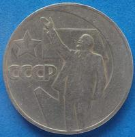 pièce de monnaie cccp sssr avec lénine photo