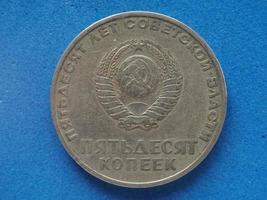 Pièce de monnaie cccp sssr avec marteau et faucille photo