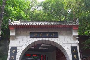 entrée du téléphérique ouest dans la montagne sacrée taoïste mont huashan photo