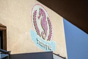 logo du marché des fermiers du port de tel aviv signe sur le mur de l'entrée du bâtiment au quartier commercial du port de tel aviv photo