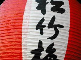 lanterne orientale. photo