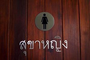 signal de chambre des femmes photo