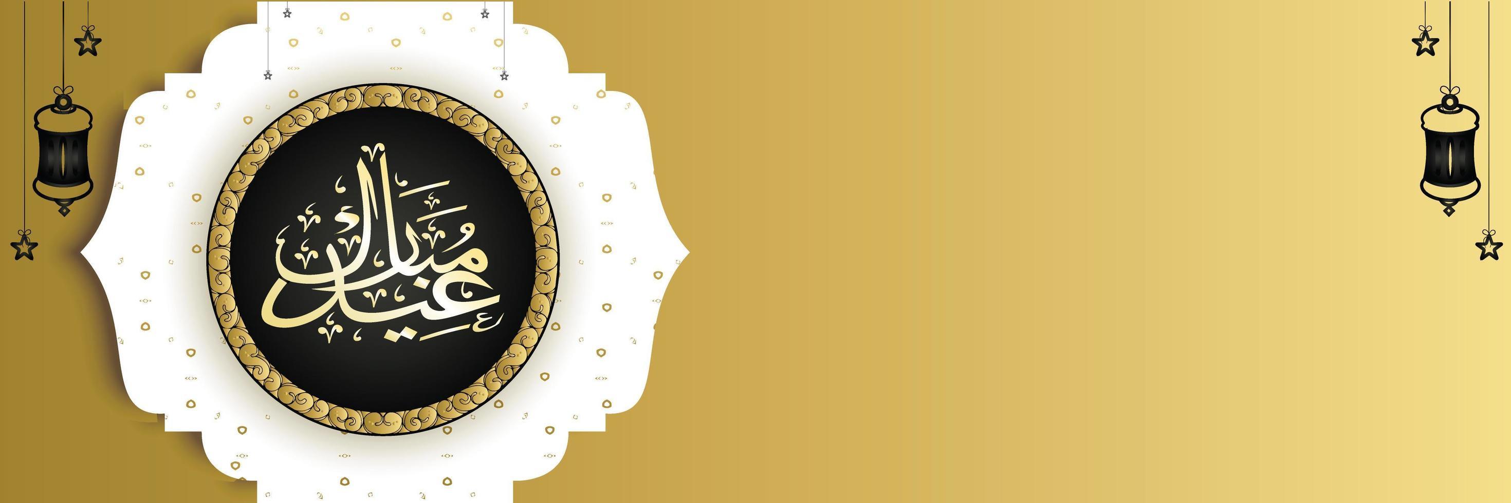 bannière de conception calligraphique eid mubarak vecteur