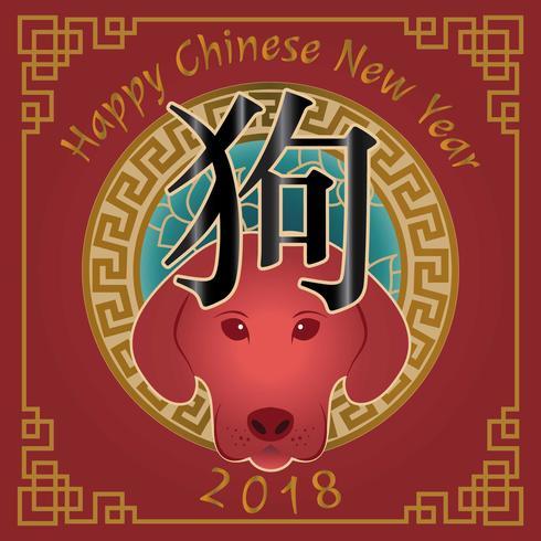 Vecteur de carte de nouvel an chinois 2018