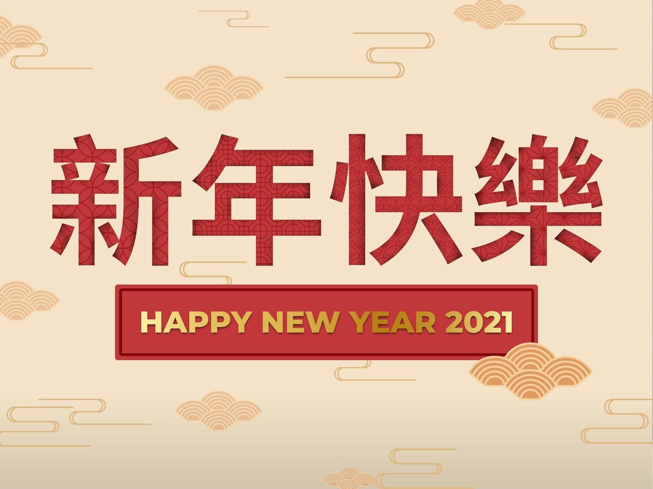 fond abstrait chinois avec étiquette de couleur rouge et décoration vecteur