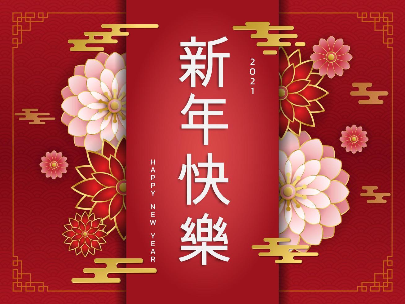 fleurs rouges et roses avec fond abstrait chinois vecteur