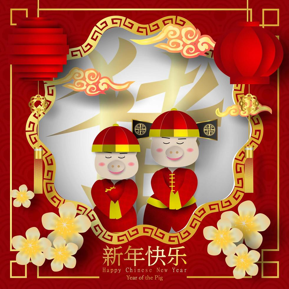 joyeux nouvel an chinois du cochon bannière asiatique vecteur