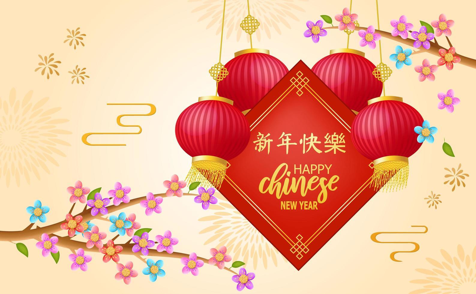 bonne année chiniese avec élément de lanterne chinoise vecteur