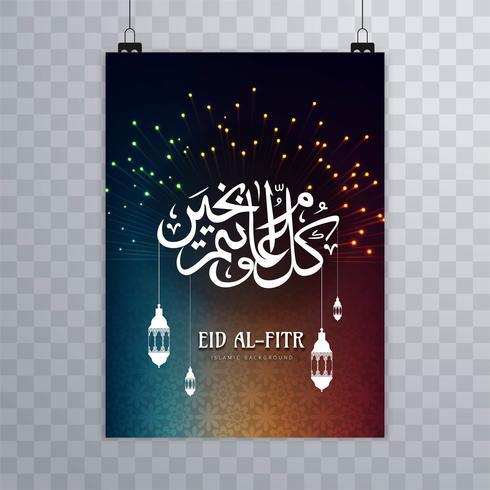 Conception de brochure colorée créative islamique Ramadan Kareem vecteur