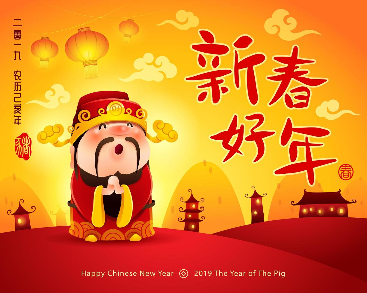 Chinese God of Wealth vecteur