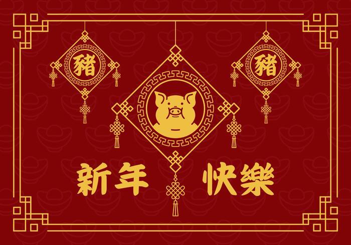 Nouvel an chinois du cochon vecteur