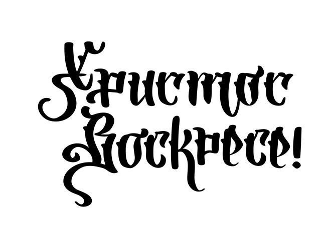 Joyeuses Pâques. Texte de citation Christ est ressuscité sur gothique cyrillique. Lettrage et calligraphie en russe. Illustration vectorielle sur fond blanc Excellente carte-cadeau de fête, éléments de design vecteur