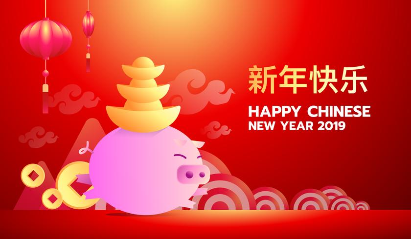 Joyeux Nouvel An chinois 2019, année du cochon. vecteur