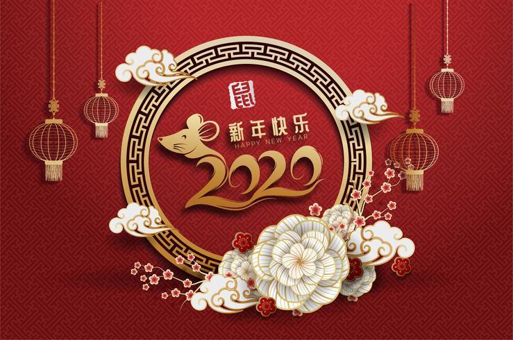 Carte de voeux du nouvel an chinois 2020 vecteur