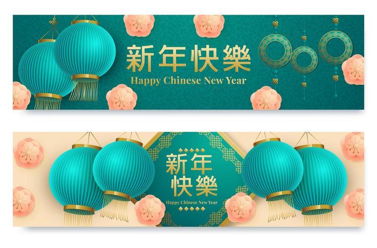 Bannière du nouvel an chinois lunaire vecteur