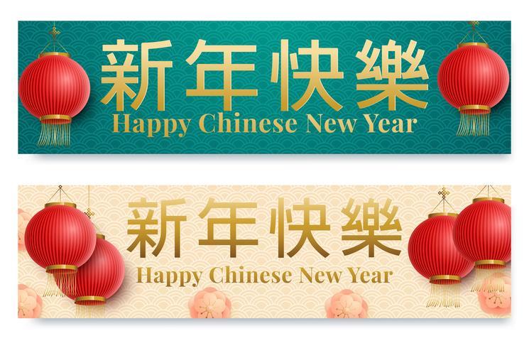 bannières horizontales sertie du nouvel an chinois 2020 vecteur