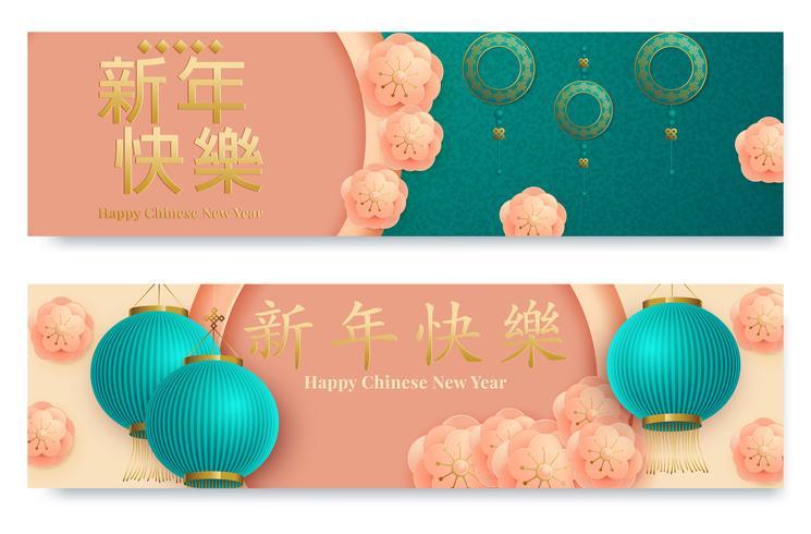 Bannière horizontale année lunaire avec des lanternes et des sakuras en style art papier vecteur