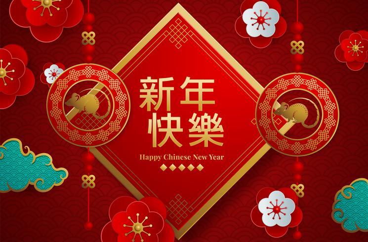 Nouvel an chinois 2020 illustration rouge traditionnelle vecteur