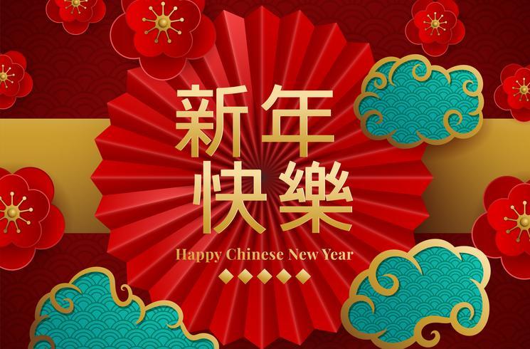 Décoration du Nouvel An chinois et fleurs en papier superposé d'or vecteur