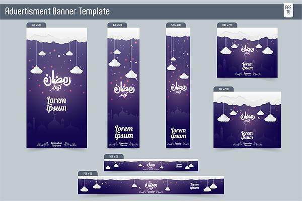 7 rabais sur les bannières Ramadan Sale vecteur