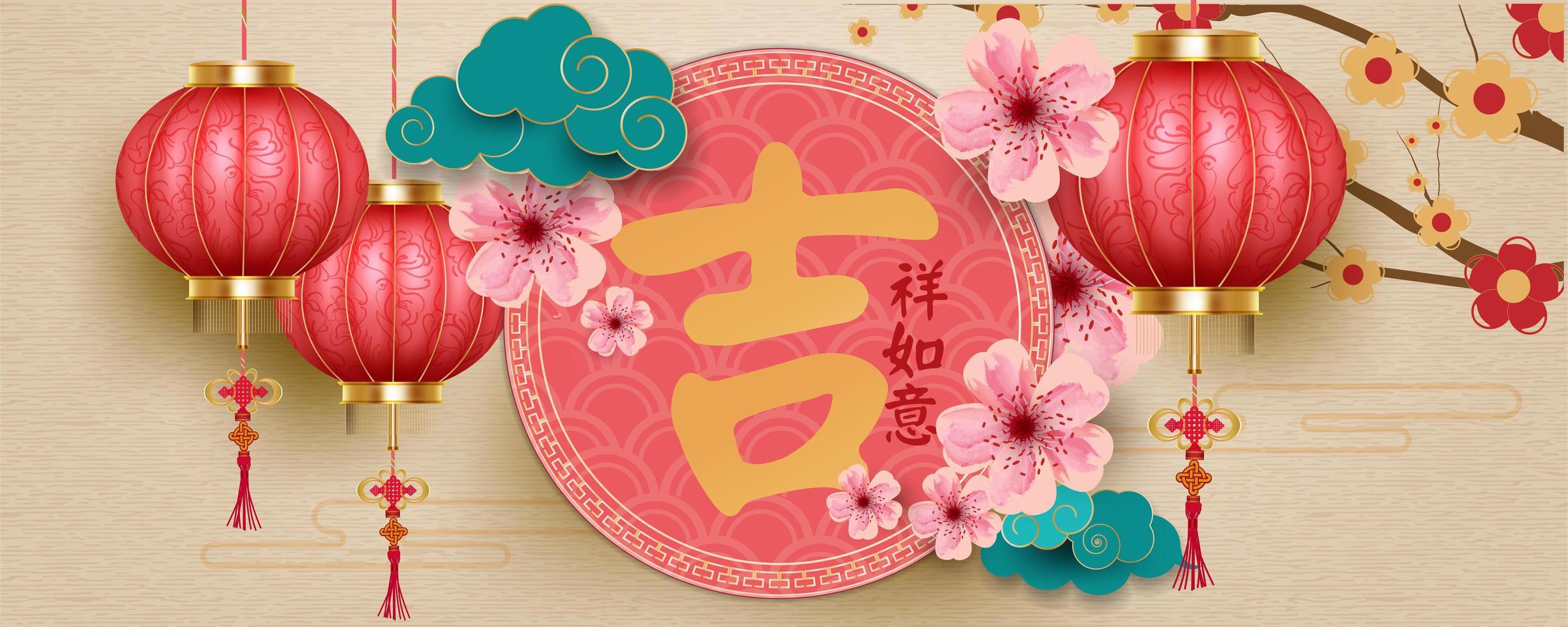 Fond de nouvel an chinois avec des lanternes, des fleurs et des nuages vecteur