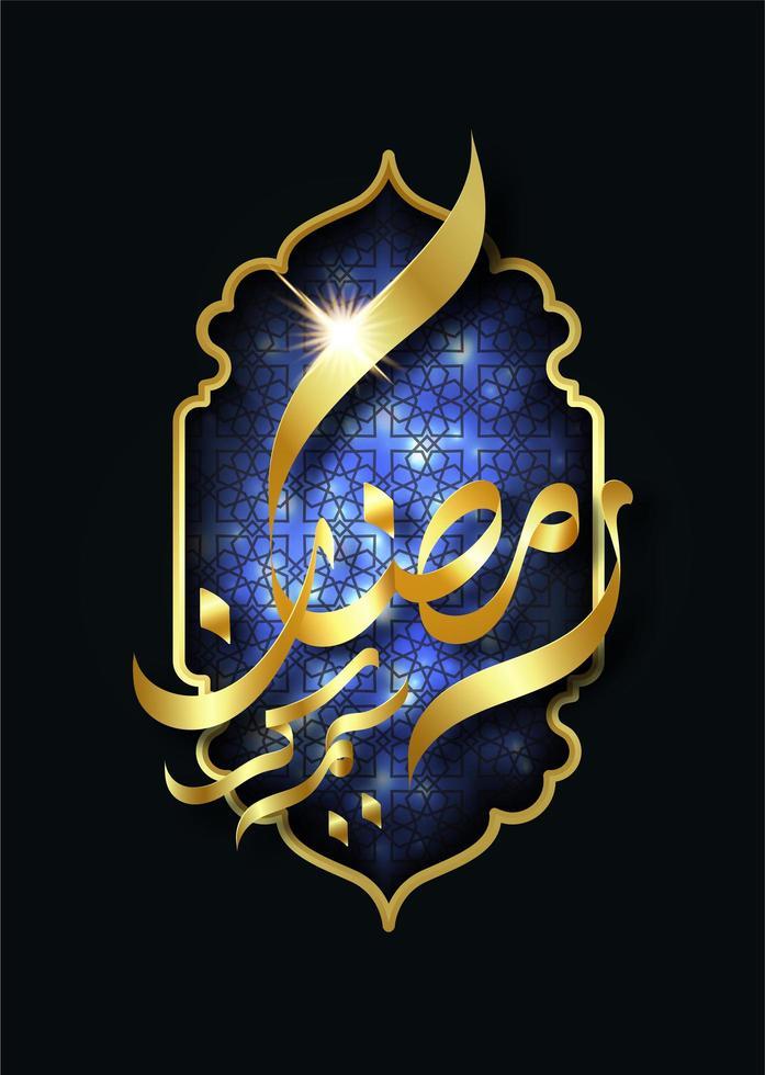 Conception dorée islamique avec contour et motif de lanterne vecteur