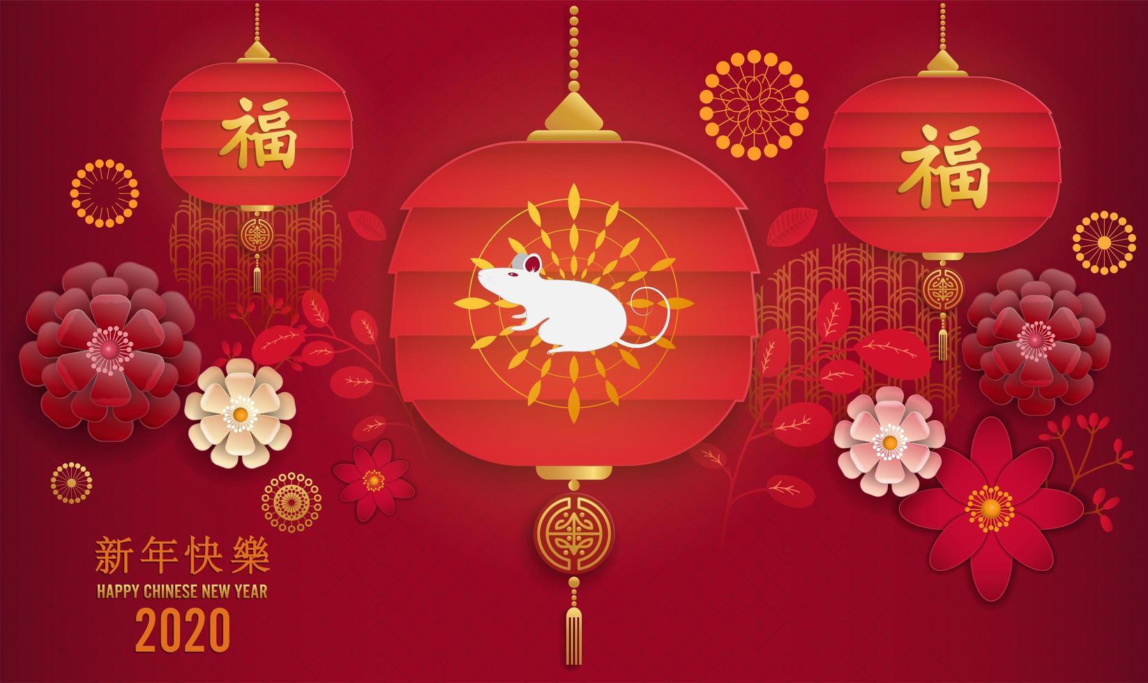 nouvel an chinois 2020, éléments asiatiques en papier rouge et or vecteur