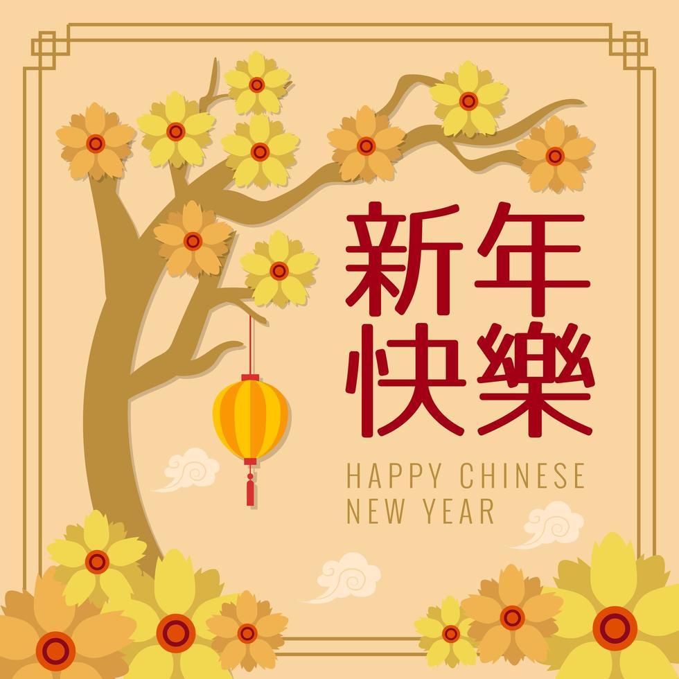 carte de nouvel an chinois arbre et fleur vecteur