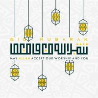 lanterne jaune de conception eid mubarak vecteur